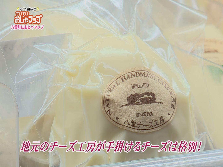 地元のチーズ工房が手がけるチーズ