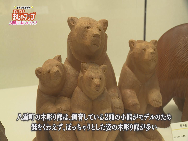 モデルは飼育した熊
