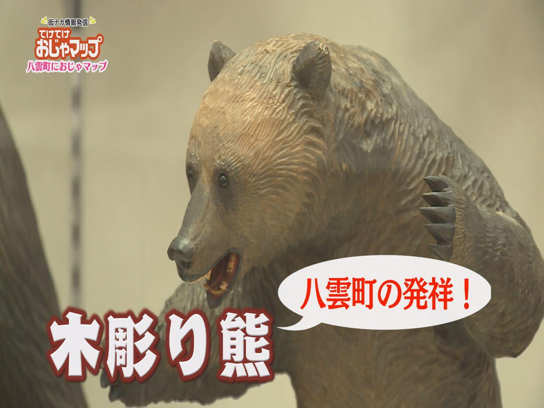 八雲町発祥の木彫り熊
