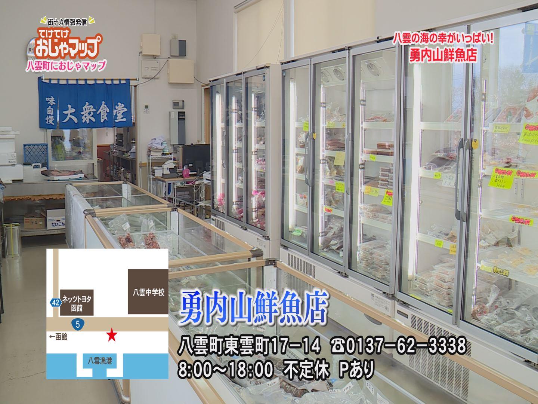 勇内山鮮魚店