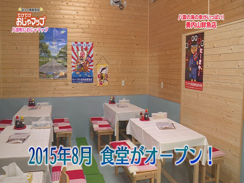 勇内山食堂オープン