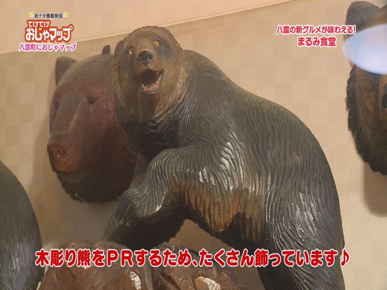 まるみ食堂木彫り熊PR