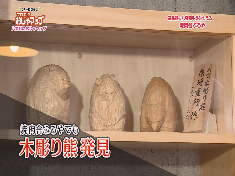 ふるや木彫り熊発見!