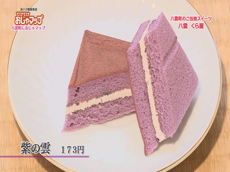 くら屋紫の雲