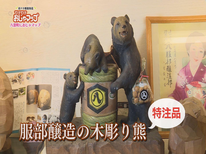 服部醸造の木彫り熊は特注品