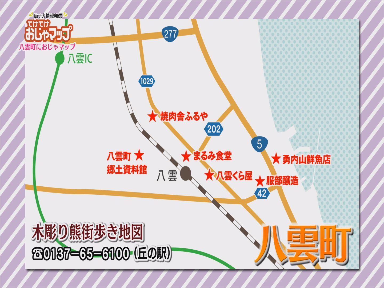 八雲町のマップが完成!