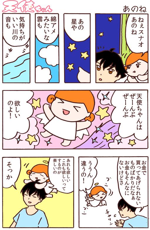 天使ちゃん_あのね0805