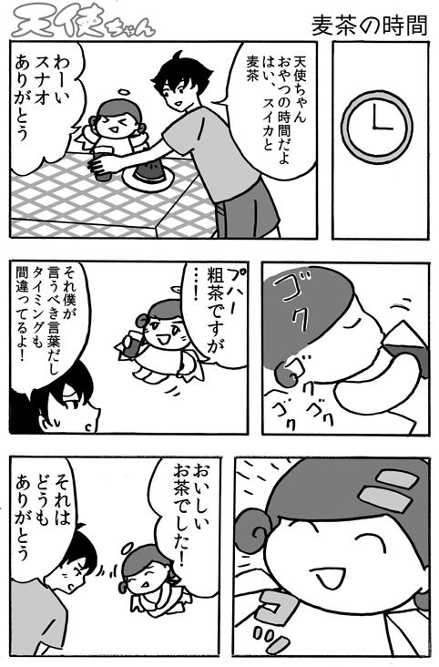 天使ちゃん_麦茶の時間0805