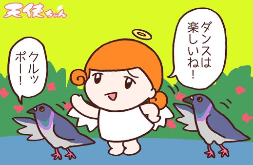ダンス天使ちゃん0813