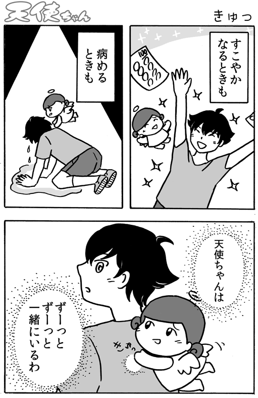 天使ちゃん_きゅっ0813
