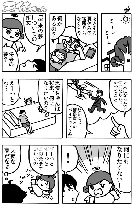 天使ちゃん_夢0813