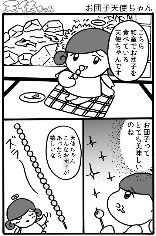 お団子天使ちゃん0903