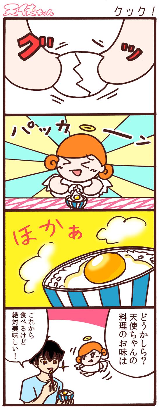 天使ちゃん_クック!0903