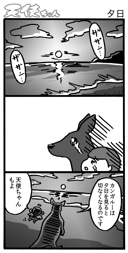天使ちゃん_夕日161001