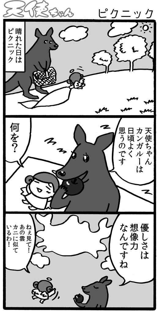 天使ちゃん_ピクニック161001