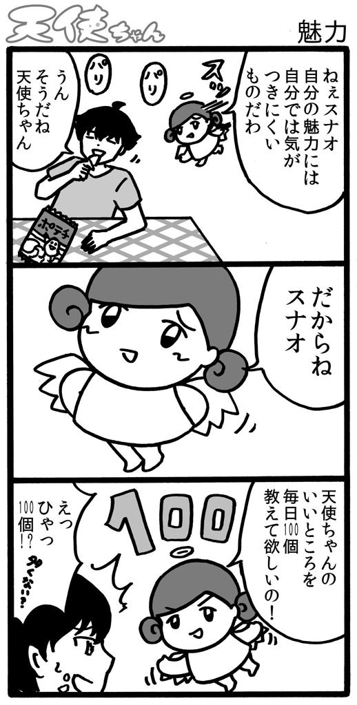 天使ちゃん_魅力1161001
