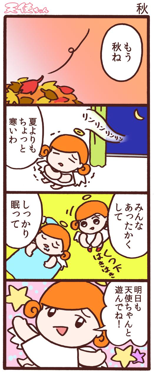 秋_天使ちゃん1030