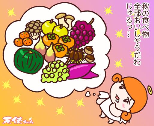 秋の食べ物_天使ちゃん