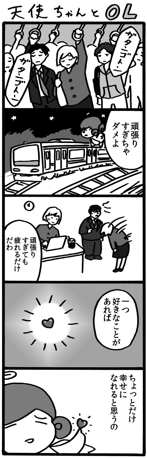 天使ちゃんとOL1030