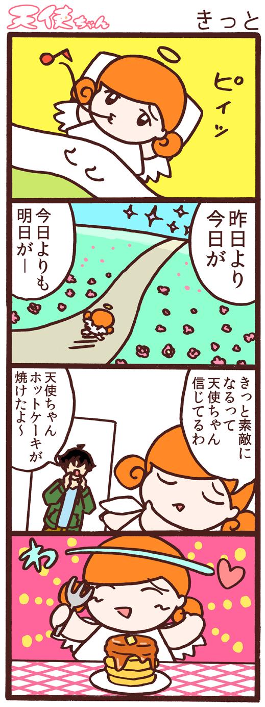 きっと_天使ちゃん161129
