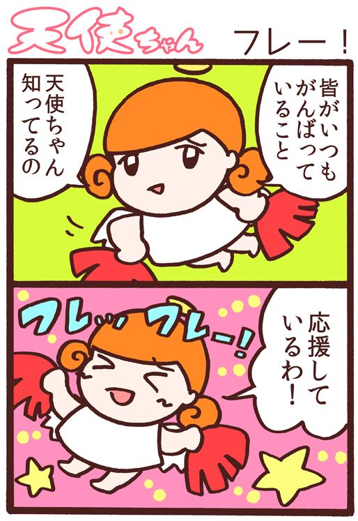 フレー天使ちゃん161129
