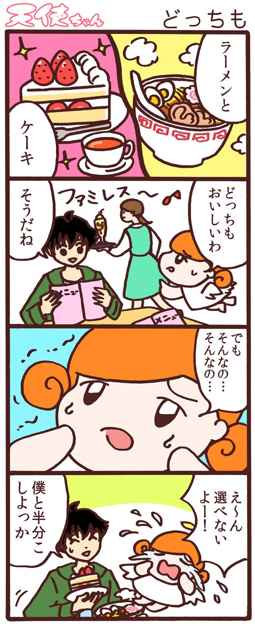 天使ちゃん_どっちも161129