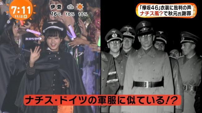マスコミ 「欅坂46ナチス衣装が炎上して「ガルパン」「艦これ」がOKなのはおかしい」←反論できる?