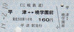 平津⇔暁学園前(H19)