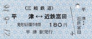 平津⇔近鉄富田