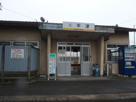 平津駅 駅舎