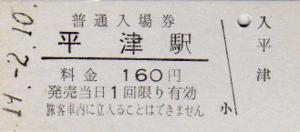 平津駅 入場券(H19)