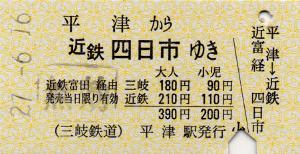 平津→近鉄富田→近鉄四日市