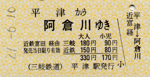 平津→近鉄富田→阿倉川