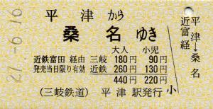 平津→近鉄富田→桑名