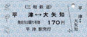 平津⇔大矢知