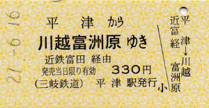 平津→近鉄富田→川越富洲原