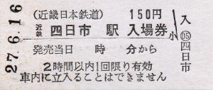 近鉄四日市駅 入場券(05)