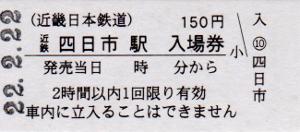 近鉄四日市駅 入場券(10)