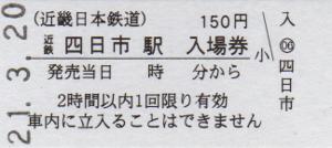 近鉄四日市駅 入場券(06)