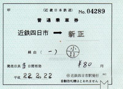近鉄四日市→新正(補充片道券)