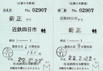 近鉄四日市⇔新正(補充往復券)