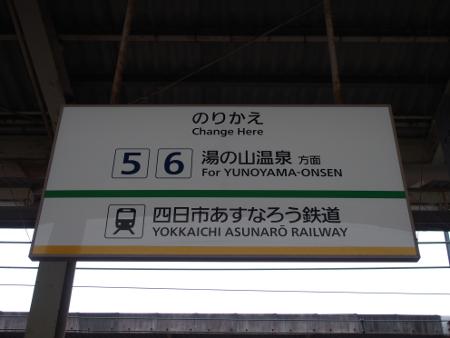近鉄四日市駅 乗換案内(H27)
