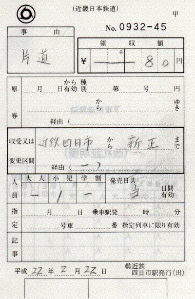 近鉄四日市→新正(特殊補充券)