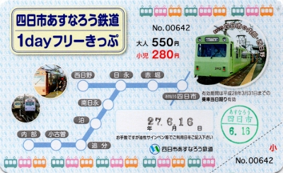四日市あすなろう鉄道 1dayフリーきっぷ