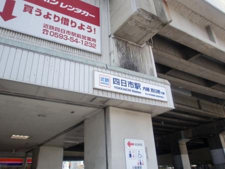 近鉄四日市駅 内部・八王子線駅舎(H22)