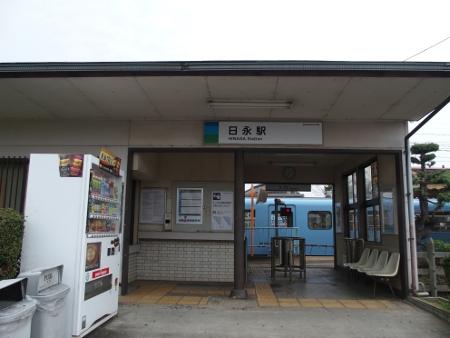 日永駅 駅舎