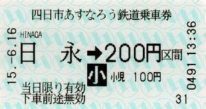 日永→200円区間