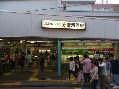 分倍河原駅 駅舎