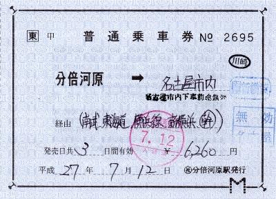 分倍河原→名古屋市内(補充片道券)