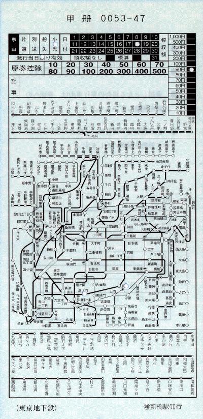 新橋→虎ノ門(地図式補充券)